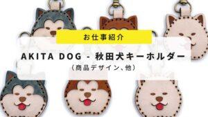 『AKITA DOG – 秋田犬キーホルダー』のお仕事を受注しました