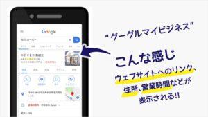 グーグルマイビジネスの説明